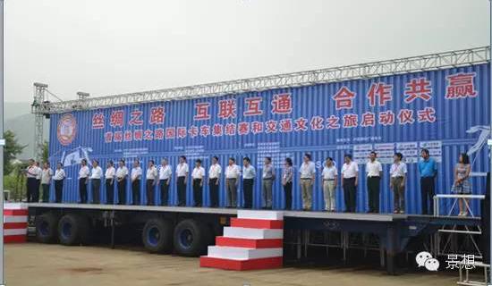 """景想E车在""""首届丝绸之路国际卡车集结赛""""上大放异彩"""