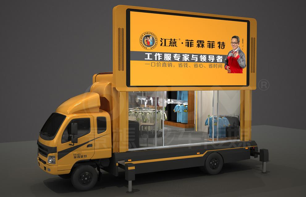 一台广告车就是一家流动服装展销店铺